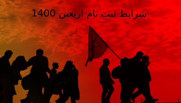 شرایط ثبت نام پیاده روی اربعین 1400