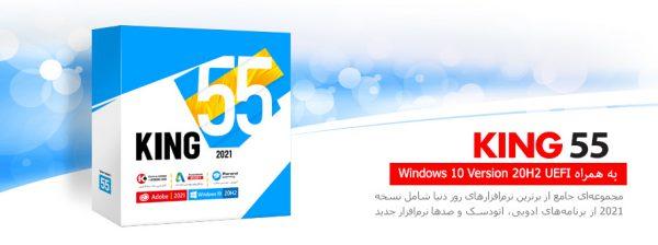 مجموعه نرم افزار King 55 2021 شرکت پرند