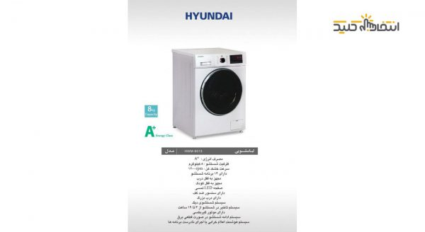 Hyundai HWM-8014W Washing Machine
