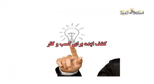 ایده کسب کار